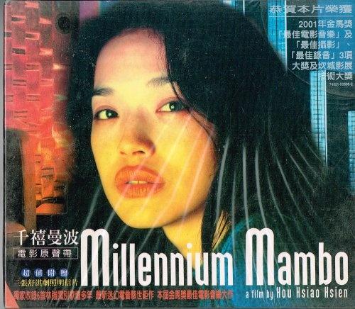 Millennium Mambo [Original Soundtrack]