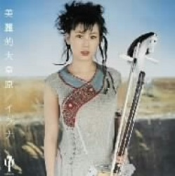 Yilana - Birei-Teki Daisougen