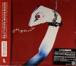 Boom Boom Satellites - Spine/Dive for You