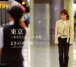 Megumi Makino - Tokyo Anata to Sugoshita Seishun