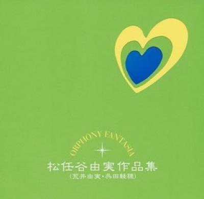 Orphony Fantasia: Matsutoya Yumi Sakuhinshu