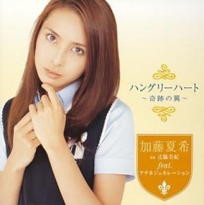 Hungry Heart: Kisekino Tsubasa