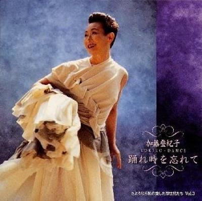 Tokiko Dance Odore Toki Wo Wasurete