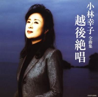 Kobayashi Sachiko Zenkyokushu Echigo