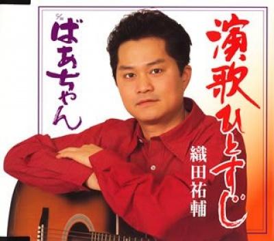 Enka Hitosuji/Bachan