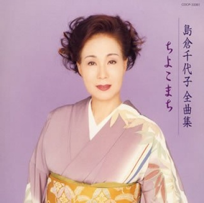 Shimakura Chiyoko Zenkyokushu Chiyo