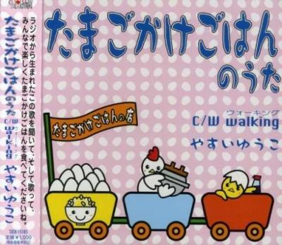 Tamago Kake Gohan No Uta/Walking