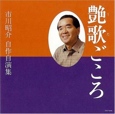 Uta Gokoro Jisaku Jienshu