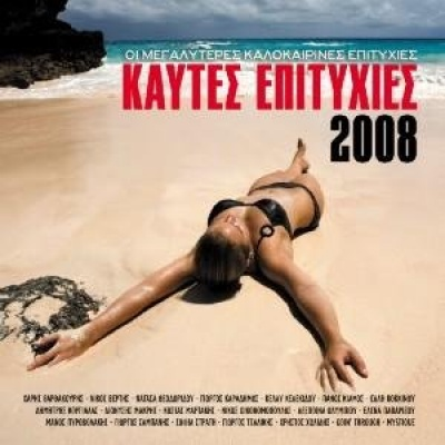 Kaftes Epitihies 2008