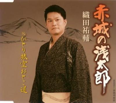 Akagi No Asatorou/Hitori Tabizora Otoko