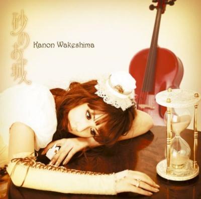 Suna No Oshiro