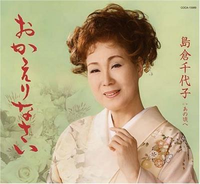 Okaerinasai/Anokorohe