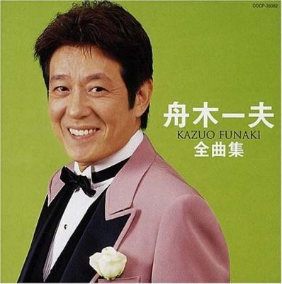 Funaki Kazuo Zenkyokushu