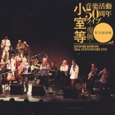 50th Anniversary Live: Fukko