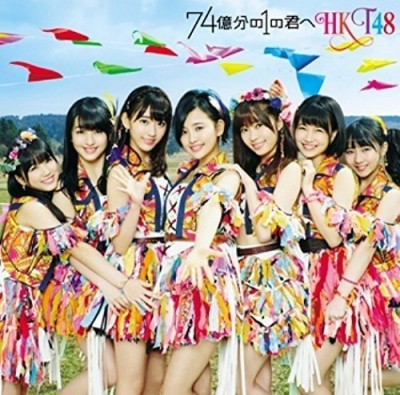 74 Okubun No 1 No Kimihe: Type-C