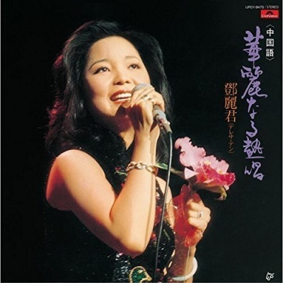 teresa teng songs download mp3