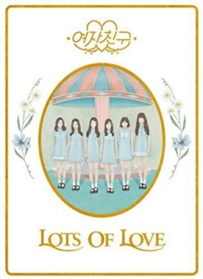 Lol: Lots of Love Version