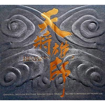Dragon Blade [Original Soundtrack]
