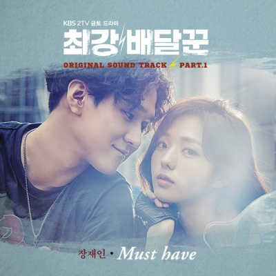 Strongest Deliveryman, Pt. 1 [Music From the Original TV Series]