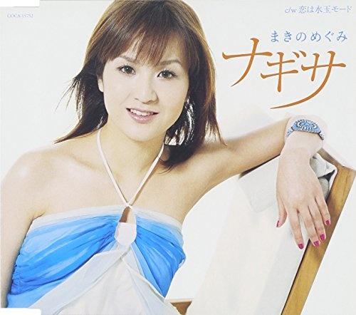 Nagisa/Koiwa Mizutama Mode