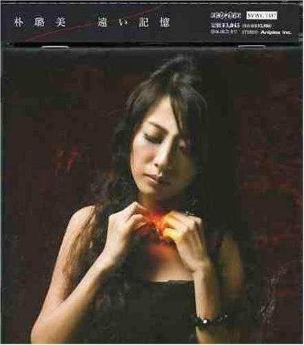 Aoi Kioku