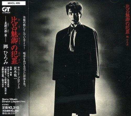 Hiromi Go No Hanzai