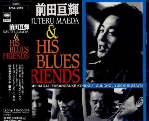 Maeda Nobuteru & His Blues Friends