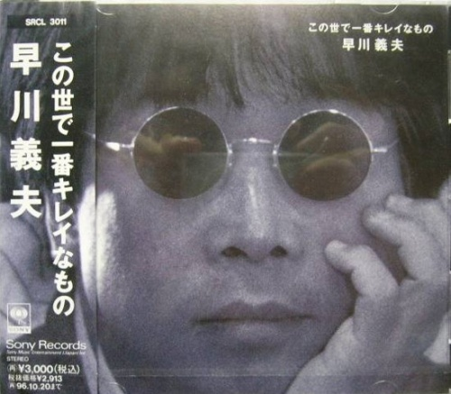 Konoyode Ichiban Kireina Mono