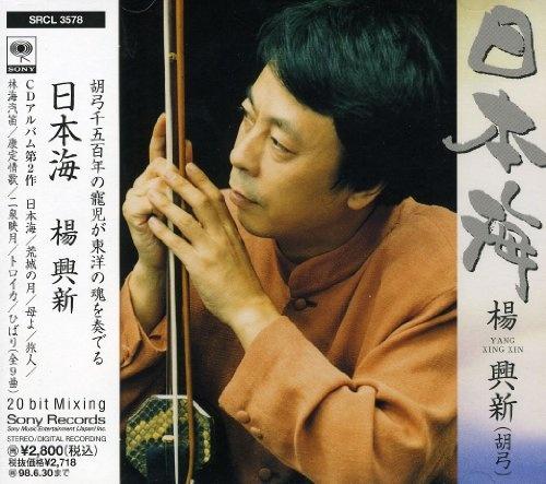 Nihonkai/Yang Xing Xin