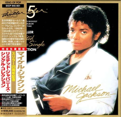 Thriller [25th Anniversary Limited Japanese Single Collection]
