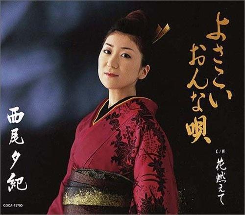Yosakoi Onnauta/Hanamoete