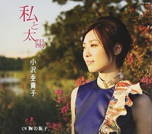 Watashi To Taiyo