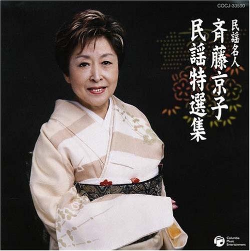 Minyo Meijin Saito Kyoko Minyotokuse