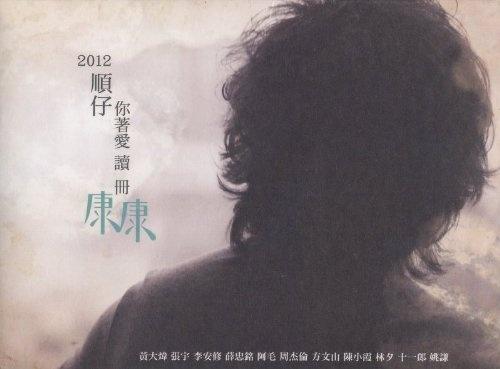 Shun Zai Ni Zhu Ai du Ce