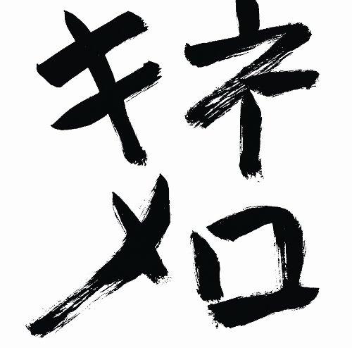 Nijusshuunen Kinen Best Teikyou Gakkyoku Shuu