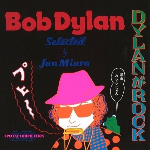 Dylan Ga Rock