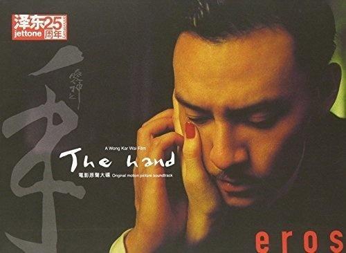 Eros: The Hand [Original Soundtrack]
