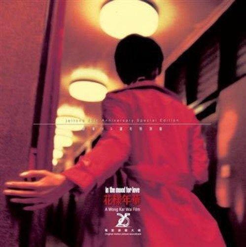 In The Mood For Love Wong Kar Wai User Reviews Allmusic