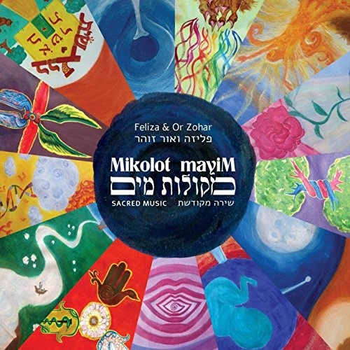 Mikolot Mayim