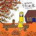 Utanoki Seasons Aki